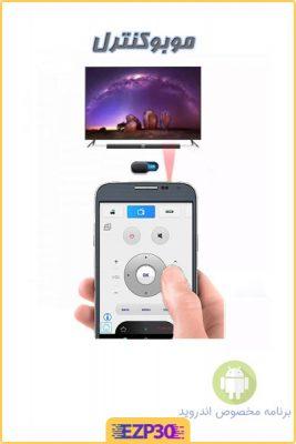 دانلود برنامه تبدیل گوشی به کنترل تلویزیون برای اندروید نرم افزار