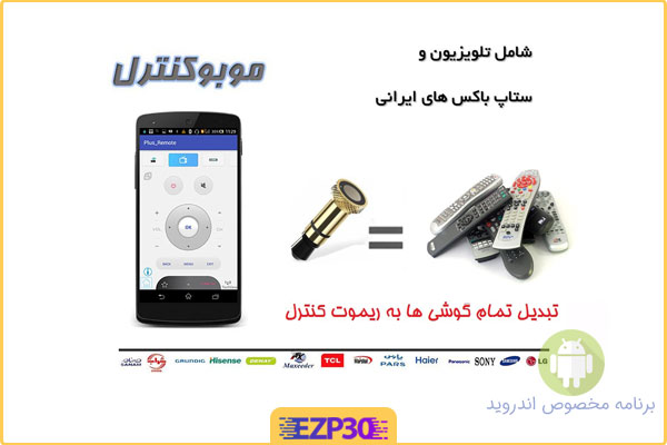 دانلود برنامه تبدیل موبایل به کنترل تلویزیون سامسونگ