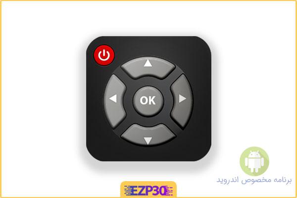 دانلود برنامه تبدیل گوشی به کنترل تلویزیون – کنترل تلویزیون بدون مادون قرمز