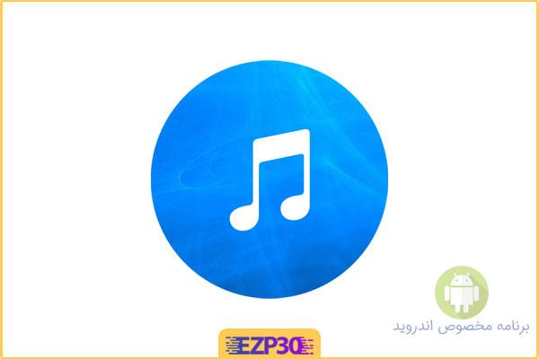 دانلود بهترین برنامه موزیک پلیر حرفه ای اندروید اپلیکیشن Music Player