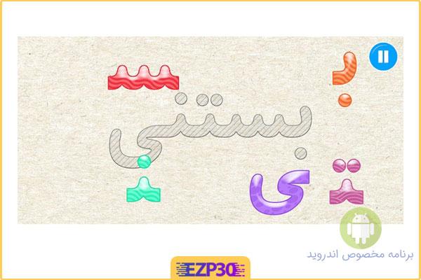 دانلود برنامه پاپیتا فارسی برای اندروید