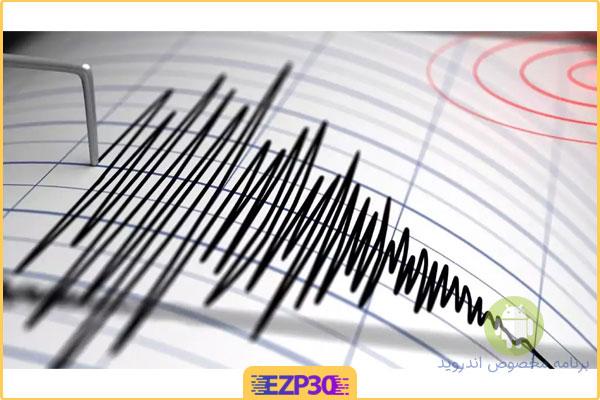 دانلود اپلیکیشن ریشتر برای اندروید نرم افزار زلزله سنج