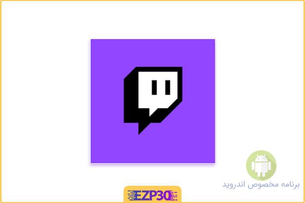 دانلود برنامه توییچ برای اندروید – نرم افزار twitch برای اندروید