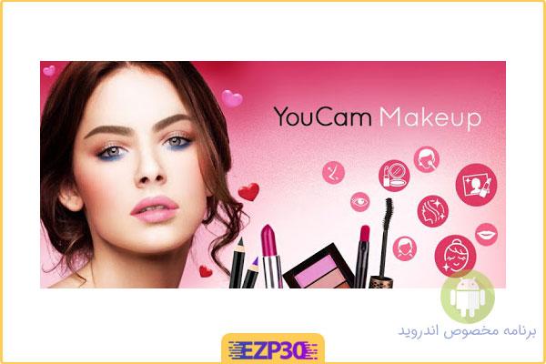 دانلود برنامه youcam makeup برای اندروید
