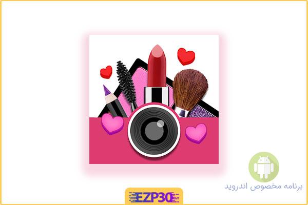 دانلود برنامه youcam makeup برای اندروید – یو کام میکاپ