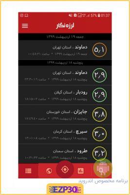 دانلود برنامه زلزله برای اندروید - زمین لرزه زلزله سنج مرکز لرزه نگاری تهران