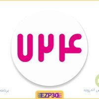 دانلود مستقیم اپلیکیشن 724 جدید برای ایفون و اندروید با قابلیت کارت به کارت