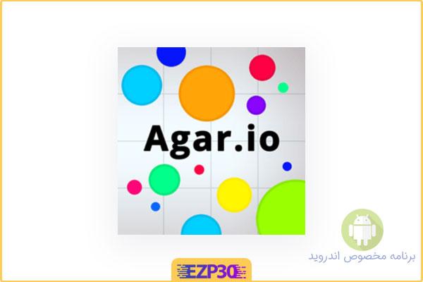 دانلود بازی agar io برای اندروید – بازی تبدیل شدن به بزرگترین سلول دنیا