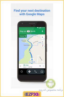 دانلود برنامه رانندگی گوگل برای اندروید