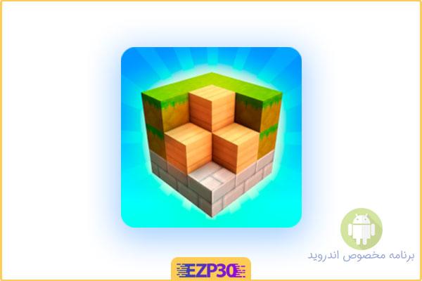 دانلود بازی block craft 3d برای اندروید – بازی بلاک کرفت با الماس بی نهایت