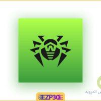 دانلود آنتی ویروس دکتر وب برای اندروید – آنتی ویروس dr web