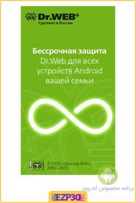 دانلود آنتی ویروس دکتر وب برای اندروید