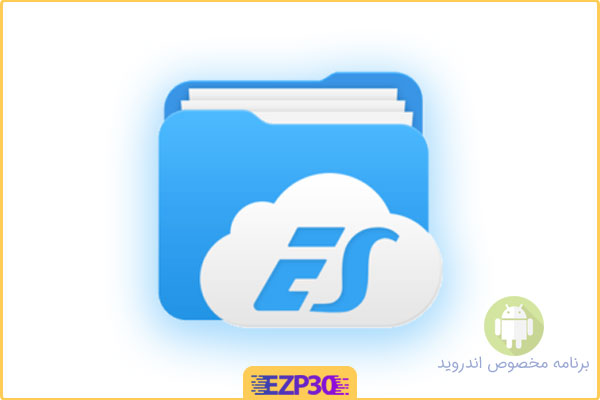 دانلود برنامه es file explorer برای اندروید – ای اس فایل اکسپلورر