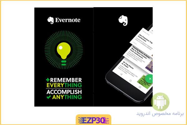 دانلود برنامه evernote premium برای اندروید