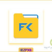 دانلود نرم افزار file commander برای اندروید – دانلود برنامه فایل کامندر