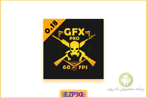 دانلود برنامه game booster برای اندروید – گیم بوستر – gfx tool pro