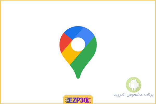 دانلود برنامه google maps برای اندروید – برنامه گوگل مپ – نرم افزار گوگل مپ