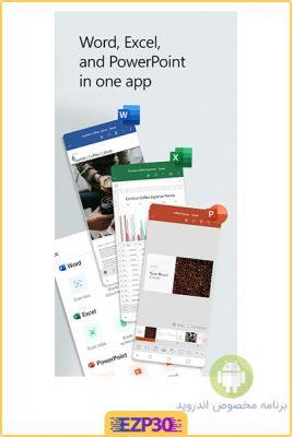 دانلود microsoft office mobile