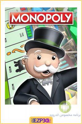 دانلود بازی monopoly برای اندروید