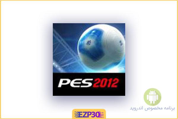 دانلود بازی pes 2012 برای اندروید – بازی فوتبال 2012