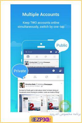 دانلود multi accounts برای اندروید