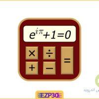 دانلود ماشین حساب مهندسی اندروید – برنامه scientific calculator