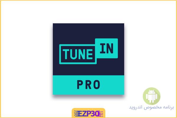 دانلود برنامه tunein radio برای اندروید – دانلود رادیو انلاین برای اندروید