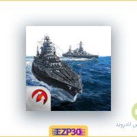 دانلود بازی world of warships blitz برای اندروید – بازی نبرد ناو ها