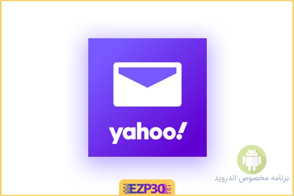 دانلود برنامه yahoo mail براي اندرويد – برنامه یاهو برای اندروید