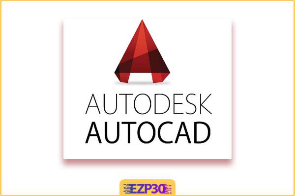 دانلود برنامه اتوکد 2018 برای کامپیوتر – autodesk 2018 – autocad 2018