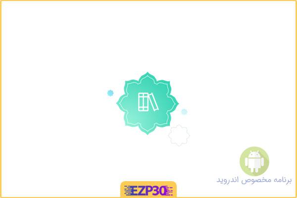 دانلود نرم افزار جامع الاحادیث برای اندروید برنامه تمامی حدیث ها با لینک مستقیم