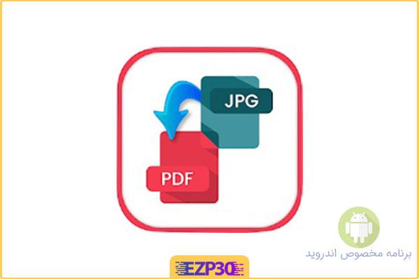 دانلود نرم افزار تبدیل عکس به پی دی اف – دانلود نرم افزار jpg to pdf converter