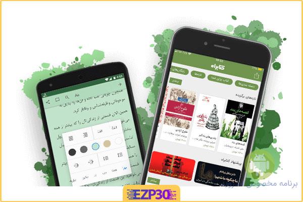 دانلود اپلیکیشن کتابراه برای اندروید و ایفون برنامه کتاب راه برای گوشی