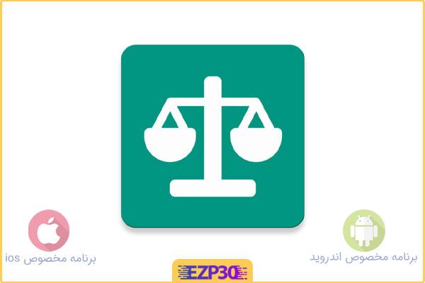 دانلود اپلیکیشن همراه سهام عدالت برنامه استعلام سهام عدالت برای اندروید و ایفون