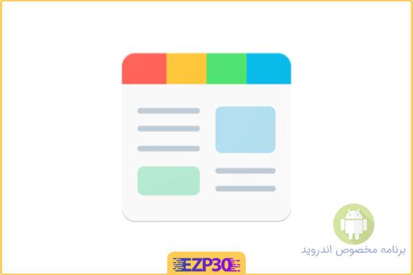 دانلود اپلیکیشن smartnews برای اندروید – نرم افزار اخبار برای اندروید
