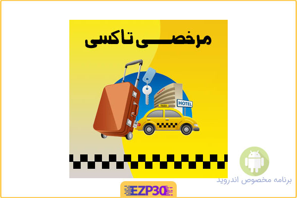 دانلود نرم افزار مرخصی تاکسیرانی برای تاکسی تمامی شهر ها ایران