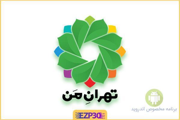 دانلود اپلیکیشن تهران من – اپلیکیشن تهران من برای اندروید و ایفون
