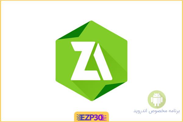 دانلود برنامه Zarchiver برای اندروید اپلیکیشن زد ارشیور
