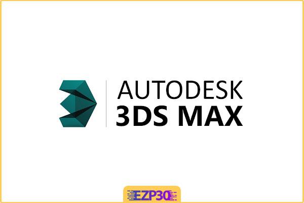 دانلود برنامه 3ds Max تری دی مکس ویندوز 2020 2021 رایگان