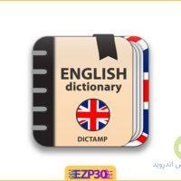 دیکشنری انگلیسی به انگلیسی اندروید – دانلود دیکشنری افلاین برای اندروید