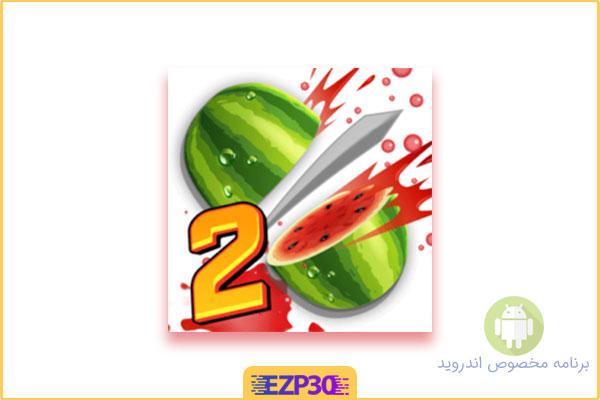 دانلود بازی Fruit Ninja 2 برای اندروید – دانلود بازی برش میوه ها برای اندروید