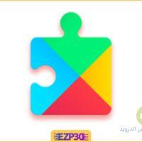 دانلود نرم افزار Google Play Service آخرین ورژن گوگل پلی سرویس اندروید