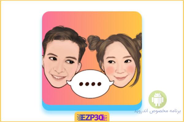 دانلود برنامه استیکر ساز با عکس شخصی – دانلود برنامه mojipop برای اندروید