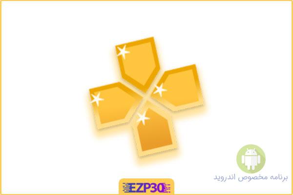 دانلود ppsspp gold برای اندروید – دانلود برنامه psp gold – بازی های psp
