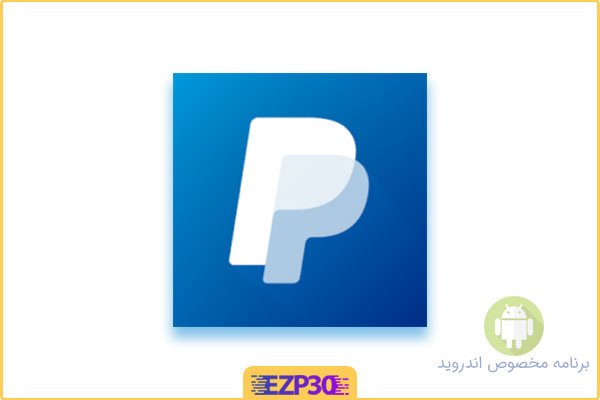 دانلود برنامه paypal برای اندروید – دانلود برنامه پی پال