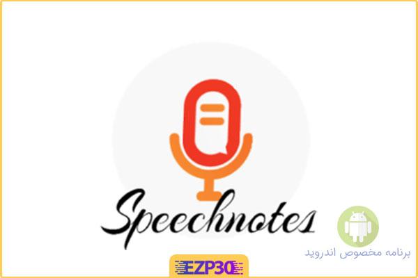 دانلود نرم افزار speechtexter برای اندروید – دانلود برنامه تبدیل گفتار به نوشتار