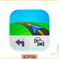 دانلود برنامه سایجیک sygic gps navigation – مسیریاب سایجیک برای اندروید