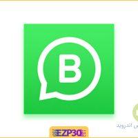 دانلود whatsapp business برای اندروید – دانلود واتساپ بیزینس ورژن جدید