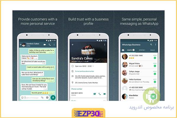 دانلود whatsapp business برای اندروید