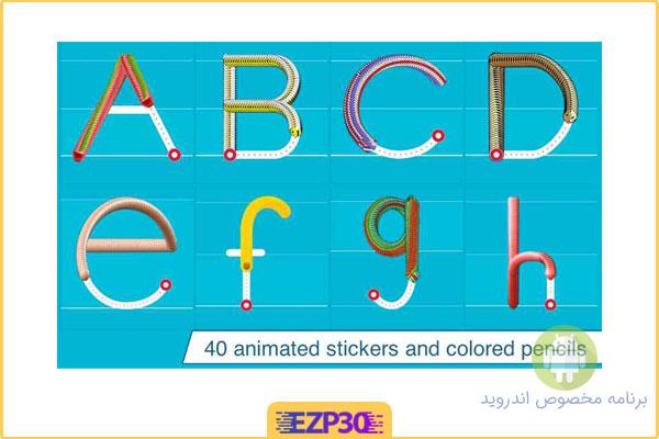 برنامه آموزش حروف الفبا انگلیسی به کودکان برای اندروید